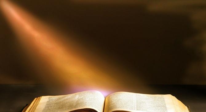 Ден на висшата небесна мъдрост