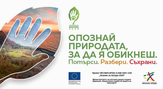 """""""Опознай природата, за да я обикнеш"""": Разширяване на знанията за управление на мрежата Натура 2000 в България"""