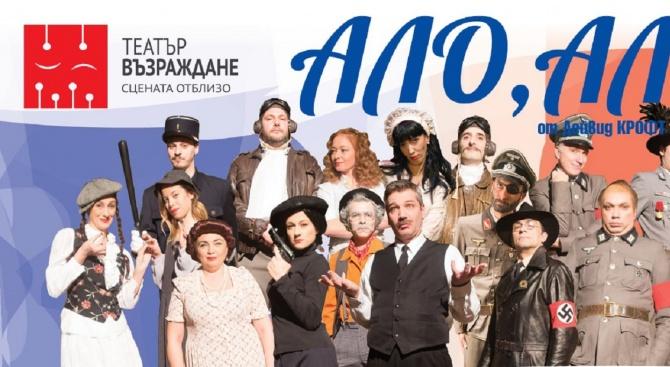"""Нова онлайн постановка на театър """"Възраждане"""""""