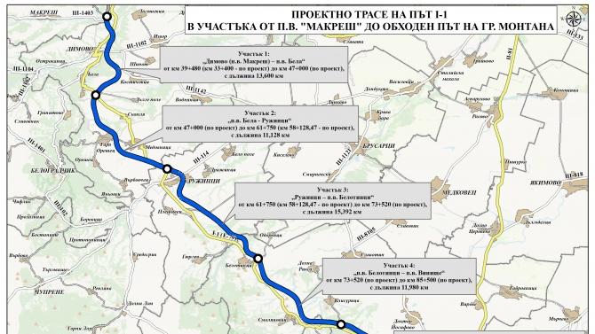 """""""Автомагистрали"""" ЕАД  ще проектира и изгради близо 66 км от пътя Видин - Ботевград"""
