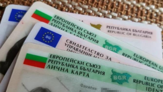 Удължава се срокът на валидност на личните документи