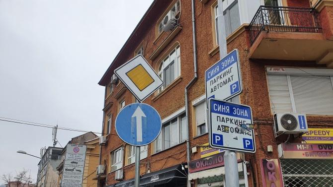 """""""Синя зона"""" в Пловдив ще е с ново работно време"""