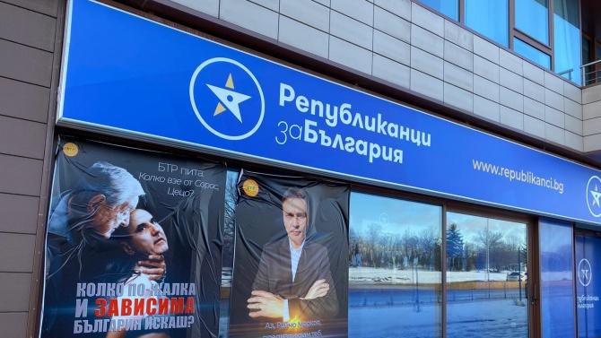 """Вандали посегнаха на централата на """"Републиканци за България"""""""