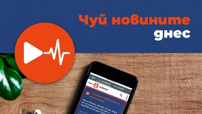 БНТ пуска онлайн плейлисти за слушане на новини