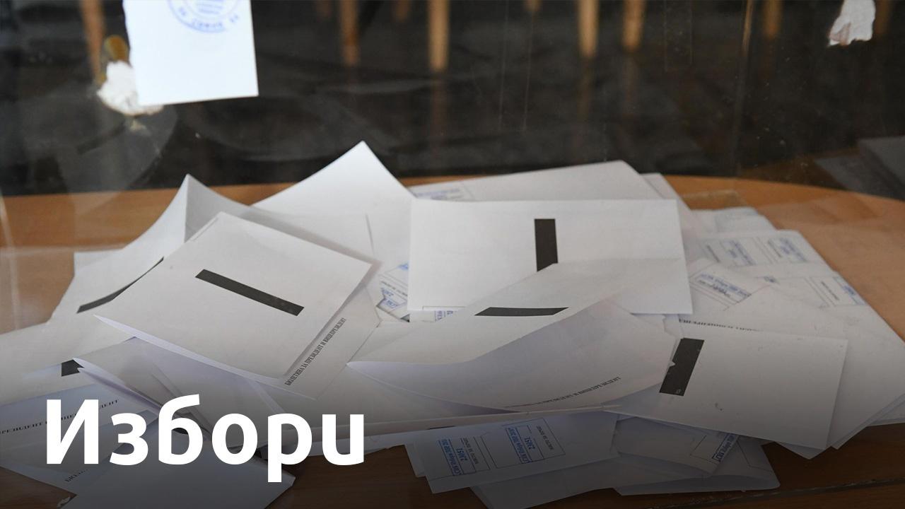 Предаването на протоколите в Пловдив се бави, хората не издържат