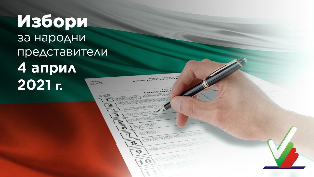 Коалиция ГЕРБ-СДС води с 24,41% в област Пловдив, след тях е БСП