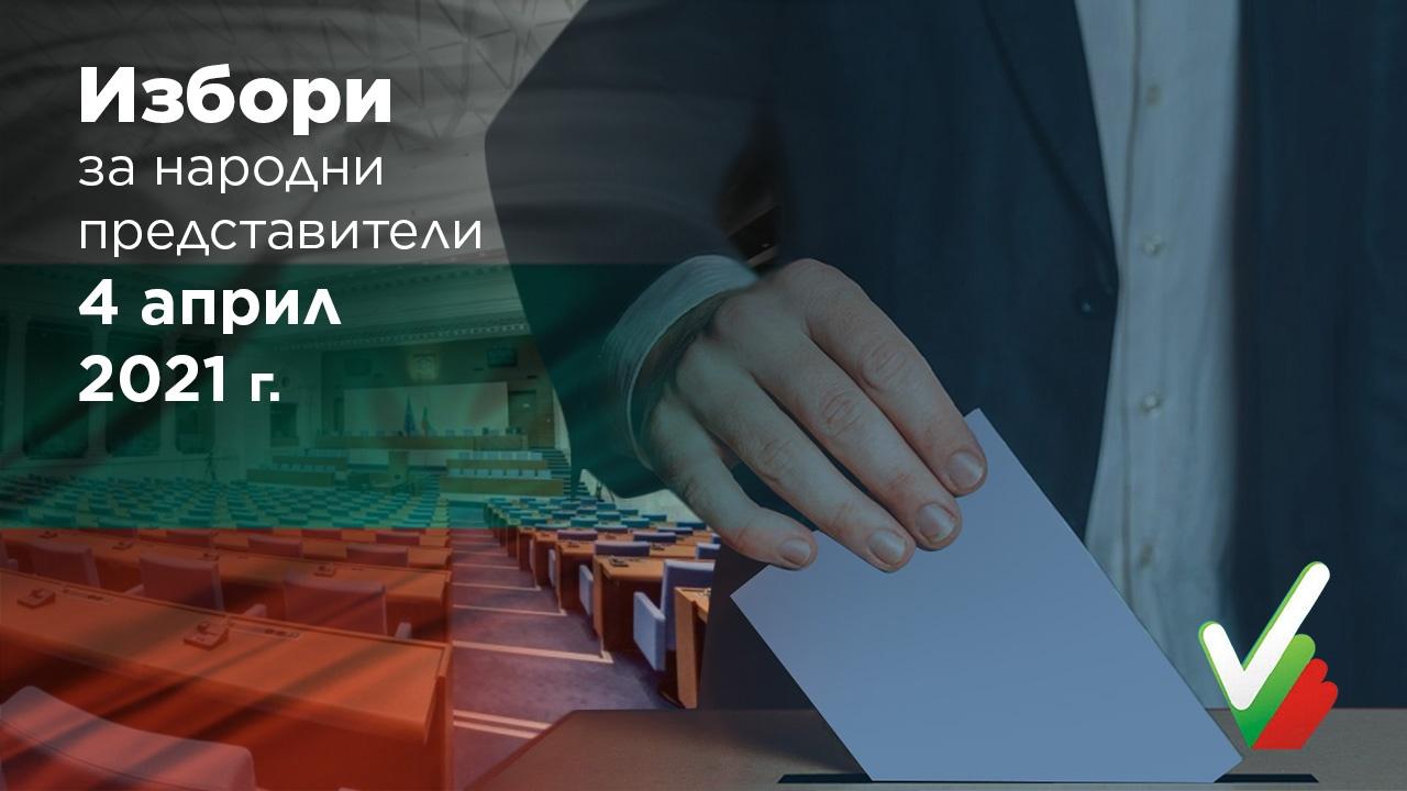 Вижте как се представят партиите на изборите по райони