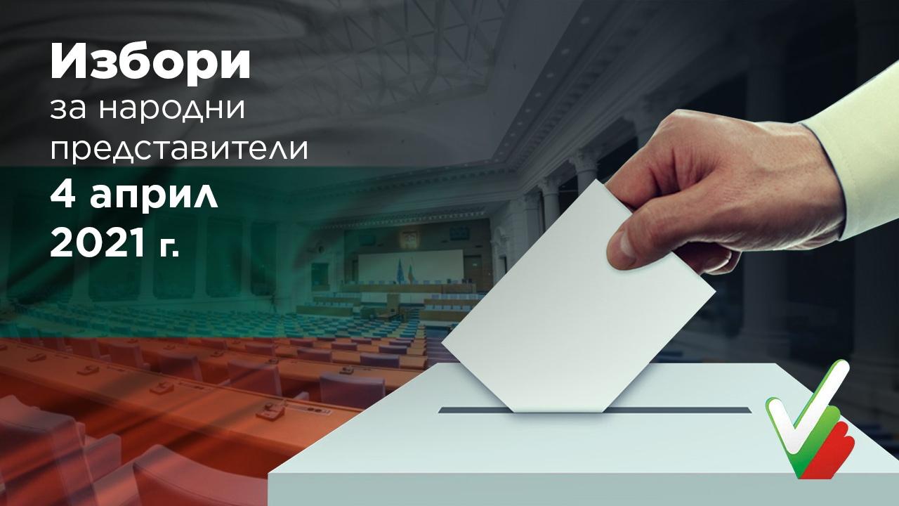 Партията на Слави Трифонов е първа политическа сила в Русенска област