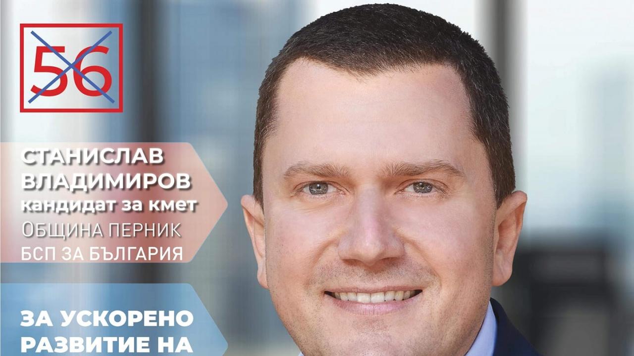 Станислав Владимиров: Нинова е виновна и трябва да носи отговорност за загубата на БСП