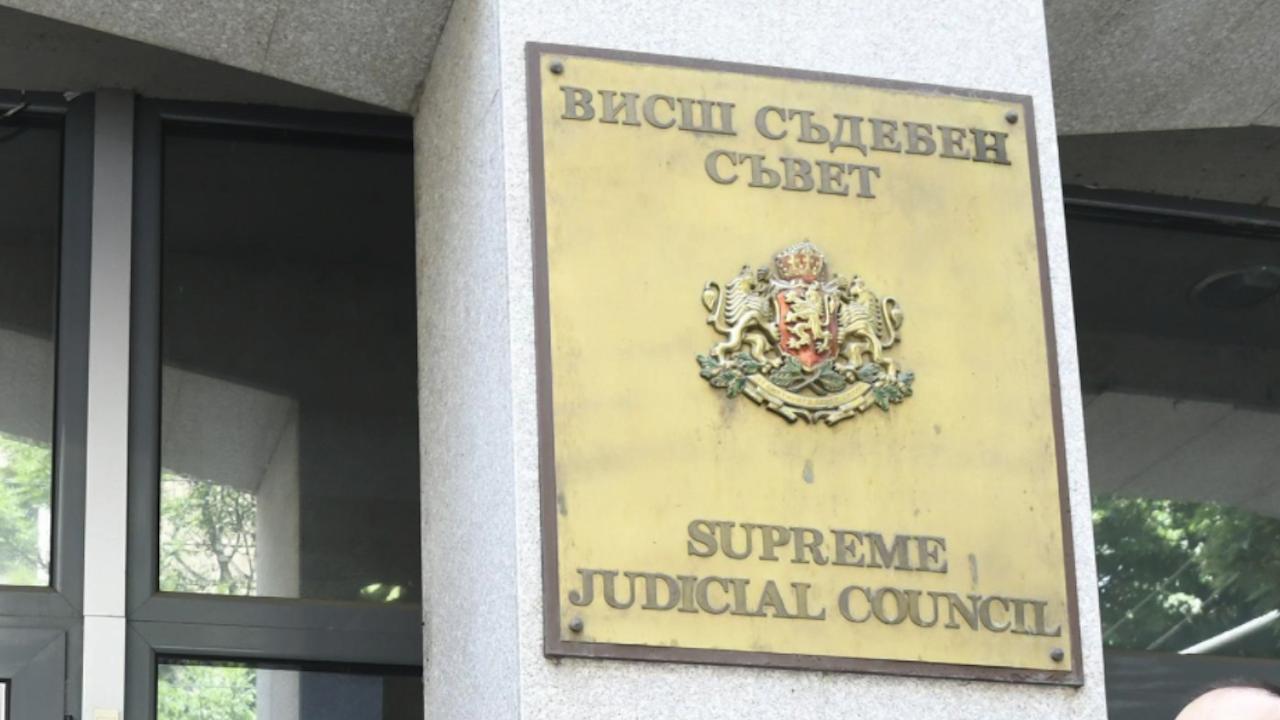 ВСС прие декларация срещу закриването на спецсъда и спецпрокуратурата
