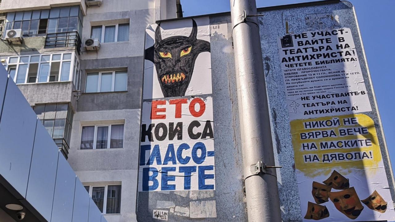 Вандали облепят със стикери пътните знаци в Берковица