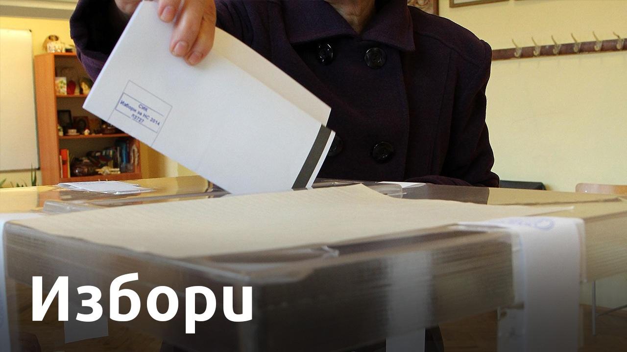 ЦИК с важно решение за избирателите с непълни, сгрешени и служебно заличени адреси