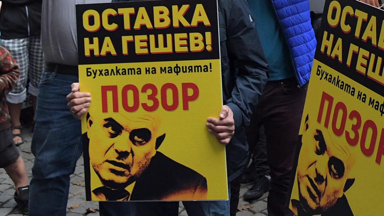 И в Бургас поискаха оставката на Гешев