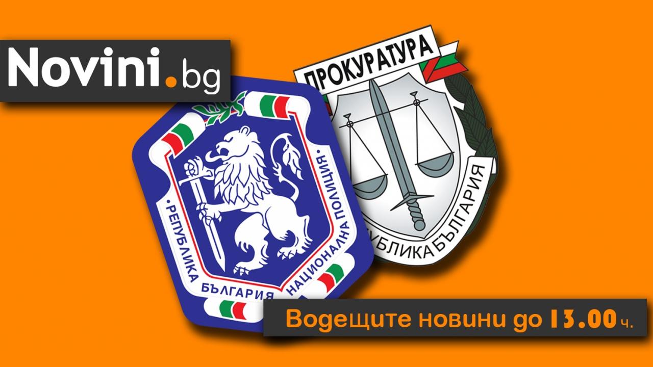 Водещите новини! МВР привика прокурори на разпит