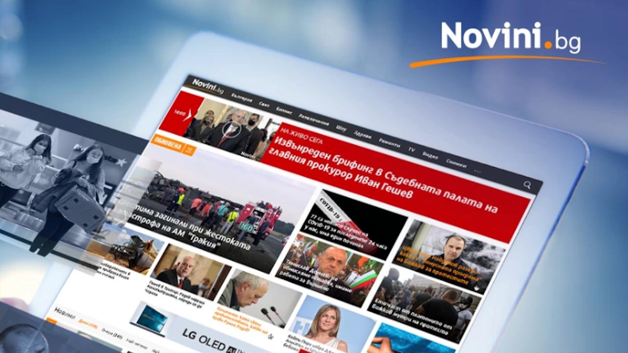 Novini.bg отново е сред медиите с най-голямо обществено доверие у нас