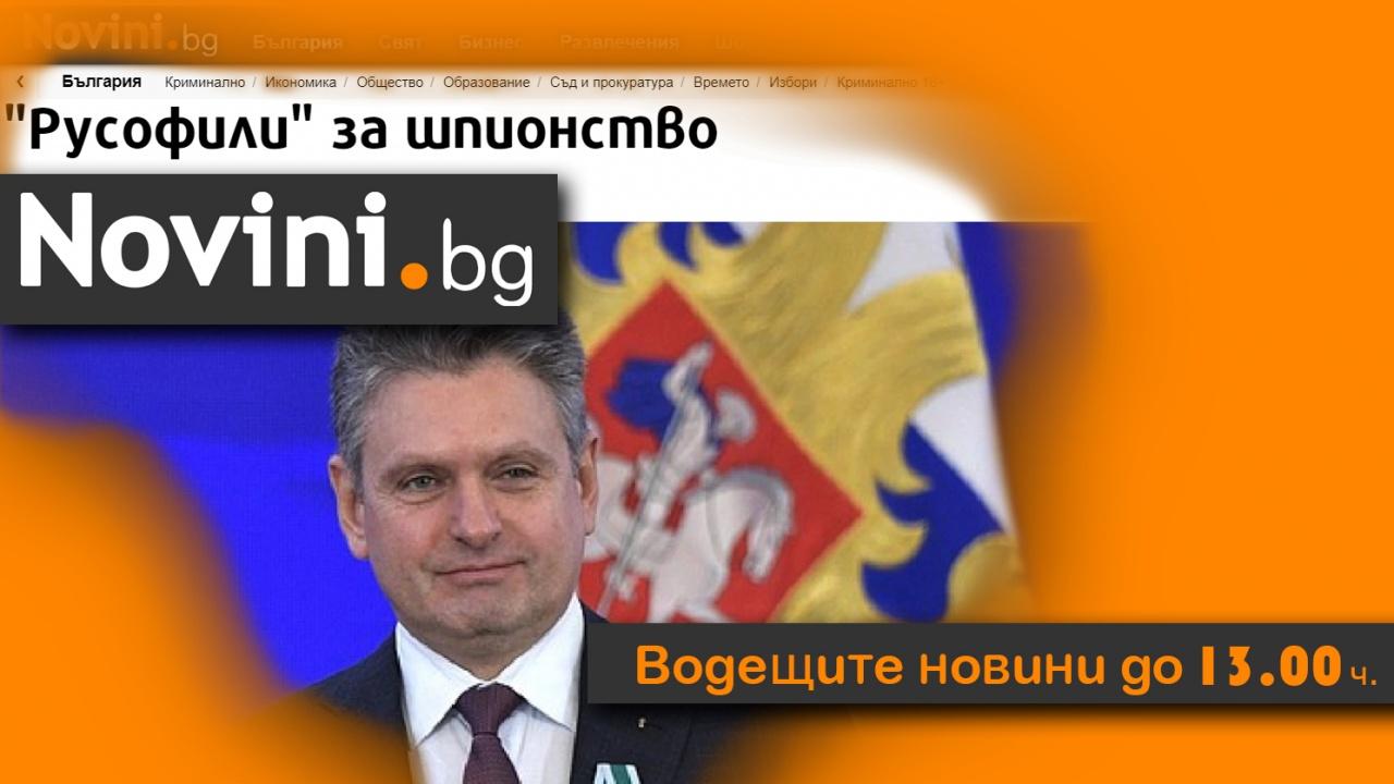 """Водещите новини! Внесоха обвинението на Малинов от """"Русофили"""" за шпионаж"""