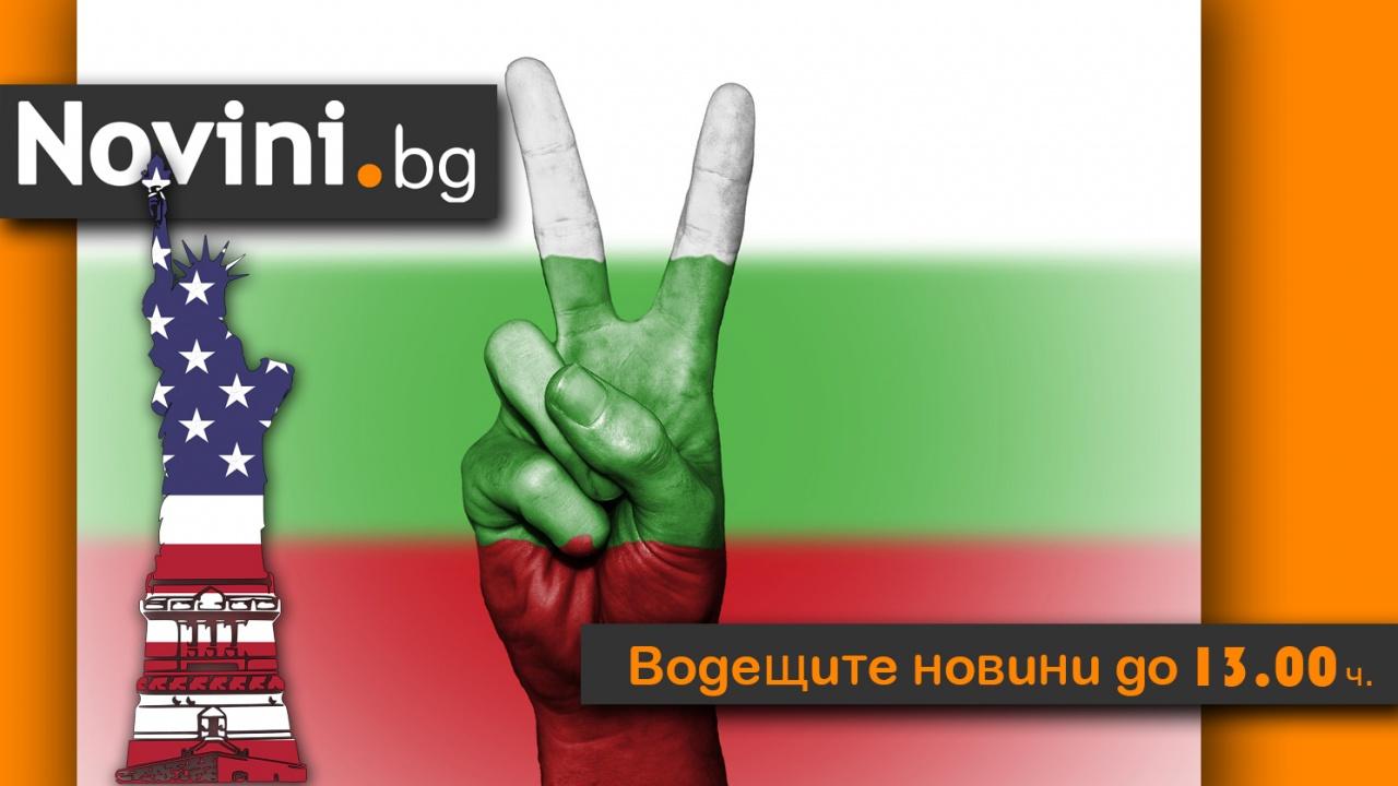 Водещите новини! Пак критичен US доклад срещу България! (и още…)