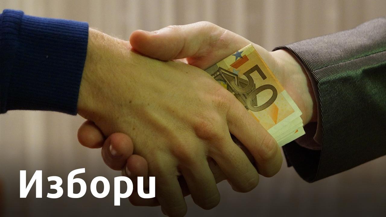 Търговец на ментета задържан за купуване на гласове в Хасковско, арести и във Варненско