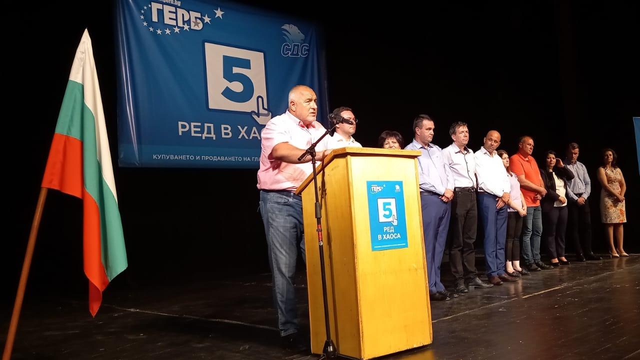 Бойко Борисов в Кърджали: Мутрите направиха партии и викат Мутрите вън!