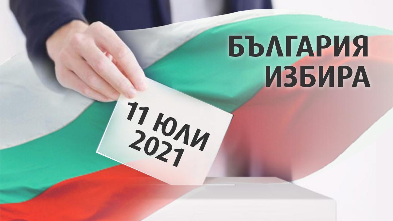 В САЩ ще могат българите да гласуват в 58 секции