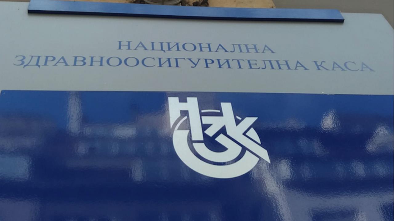 БЛС се обяви против административния тормоз от страна на НЗОК