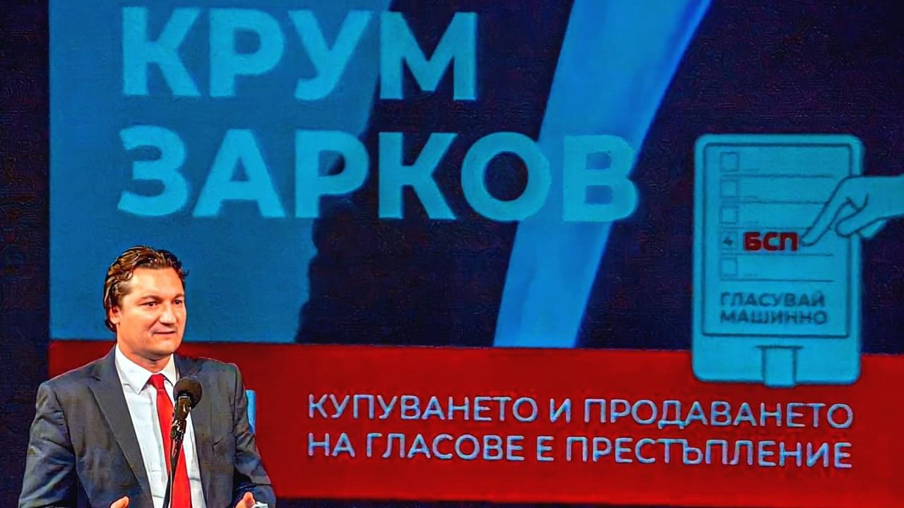 Крум Зарков: Не мога просто да стана депутат!