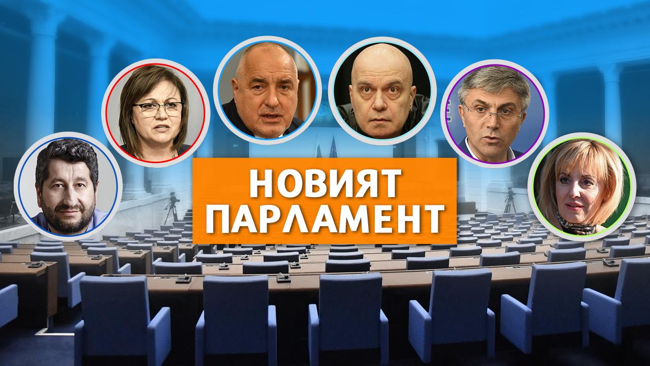 """Публикуваха в """"Държавен вестник"""" резултатите и мандатите от изборите"""