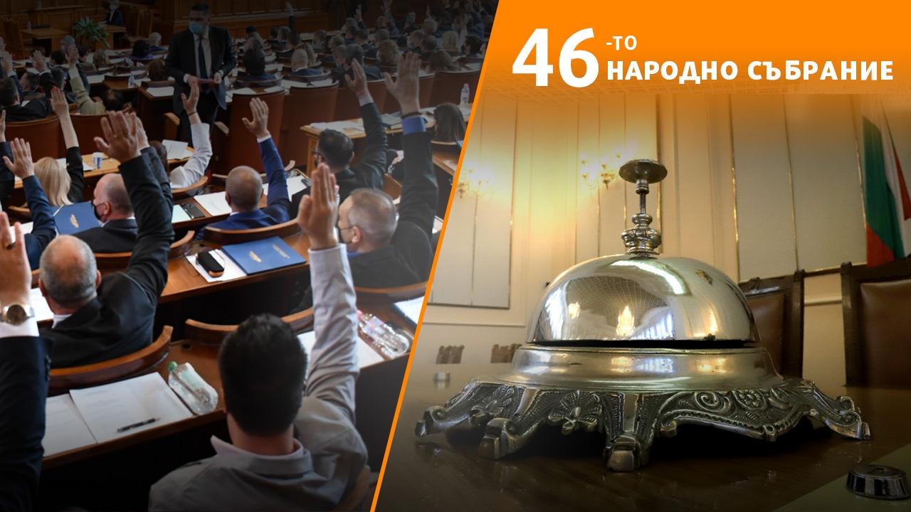 Президент, вицепрезидент, служебен премиер и министри ще присъстват на първото заседание на 46-о НС