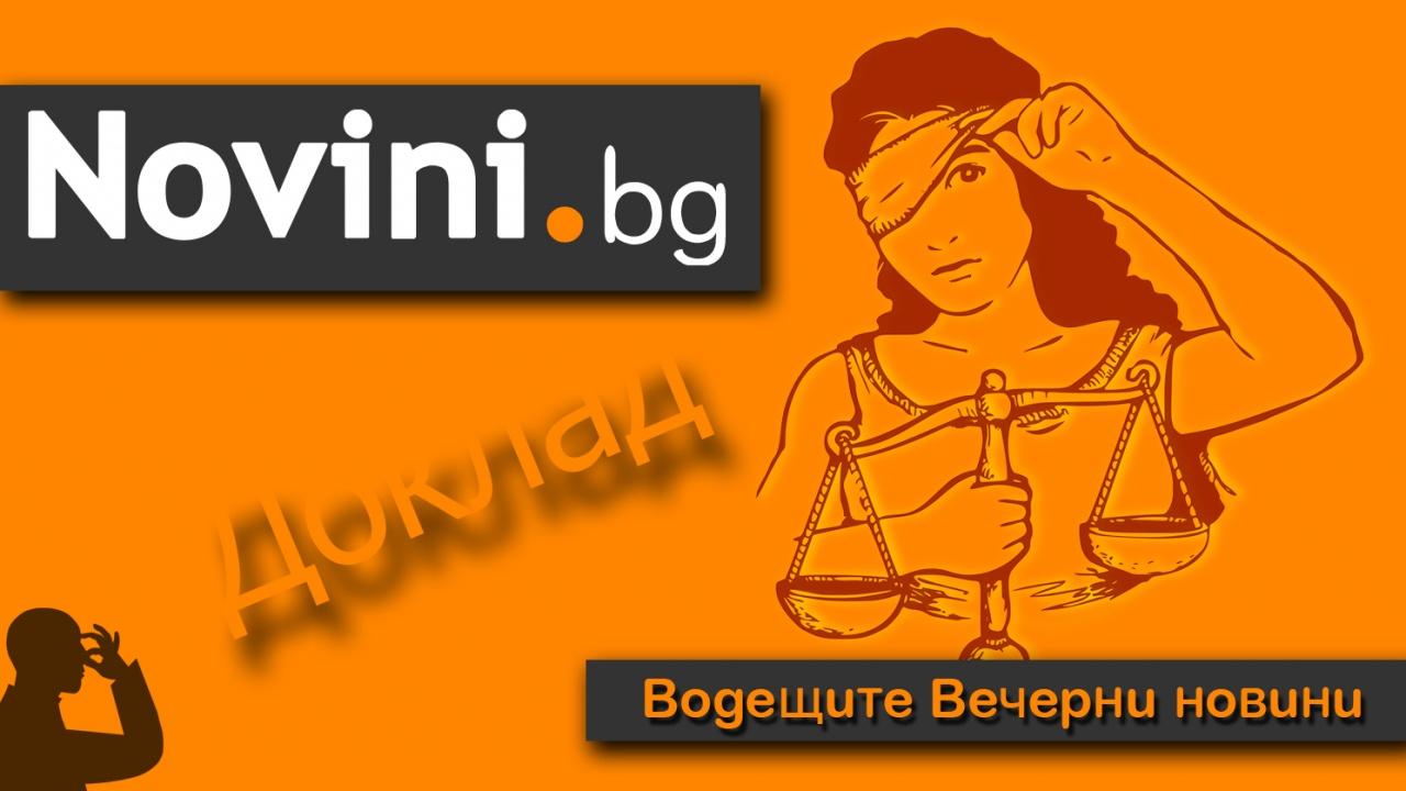 Водещите новини! ЕК разковава с доклад: непрозрачност на БГ медиите, инспекторатът към ВСС работи с изтекъл срок!