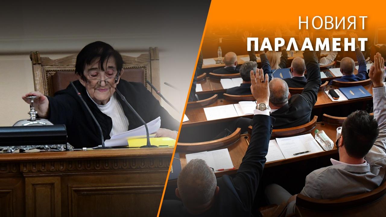 Новите депутати се заклеха. Мика Зайкова: Нека да работим за мечтата на този народ!