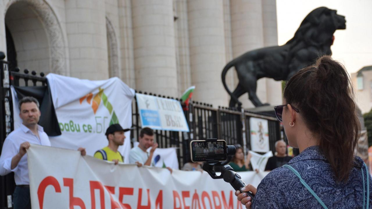 Протест пред Съдебната палата и шествие в София днес