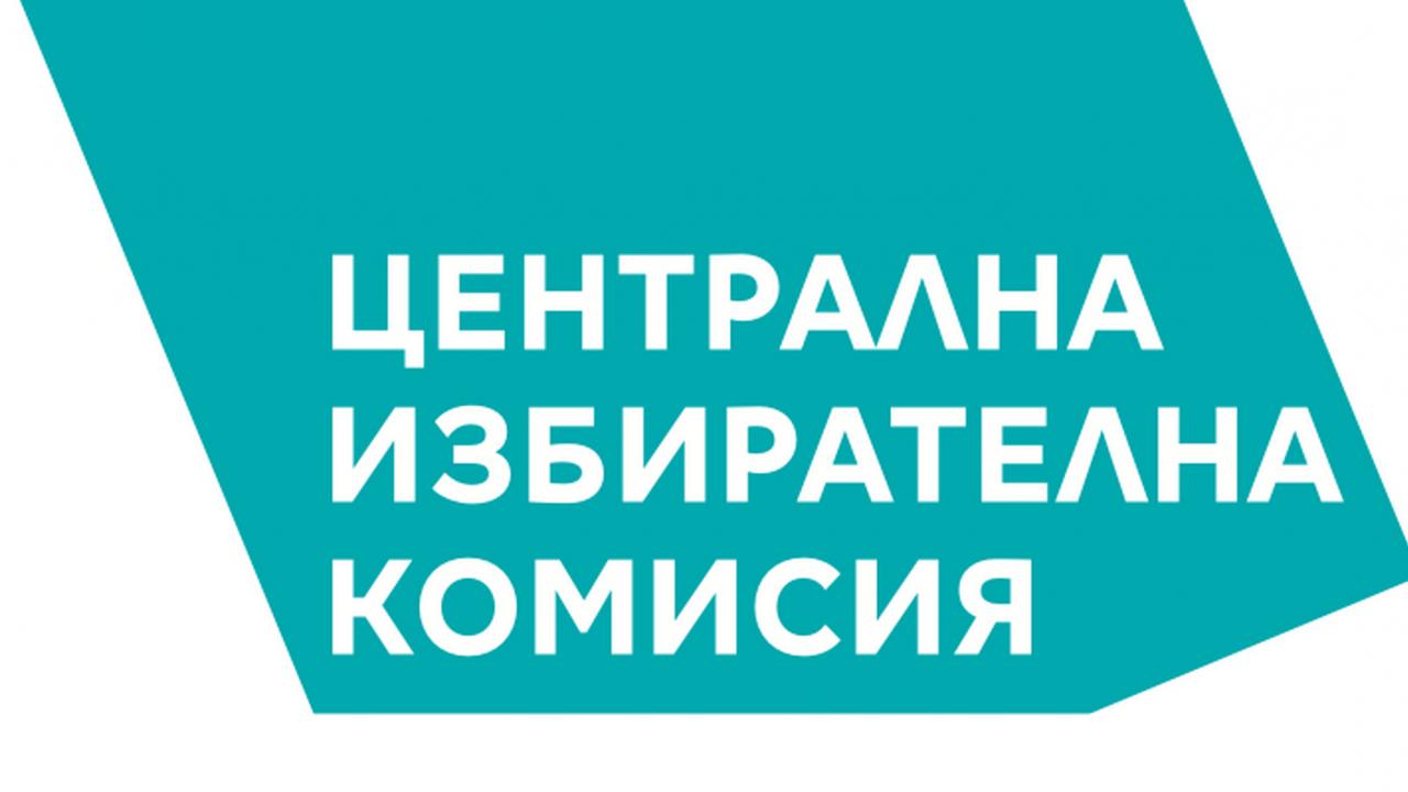 ЦИК връща депозити на партии и коалиции, спечелили над 1% на национално ниво