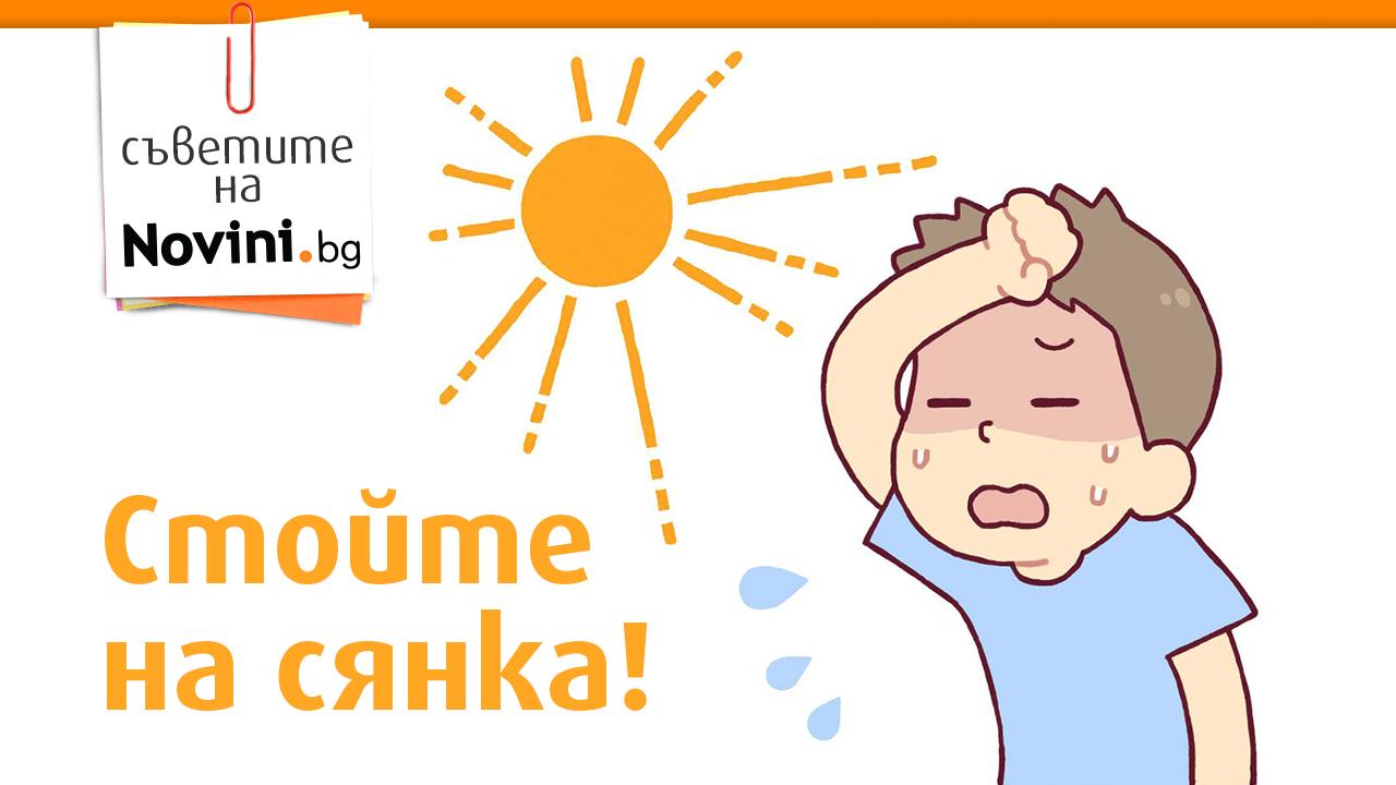 Температурен рекорд е отчетен в Хасково