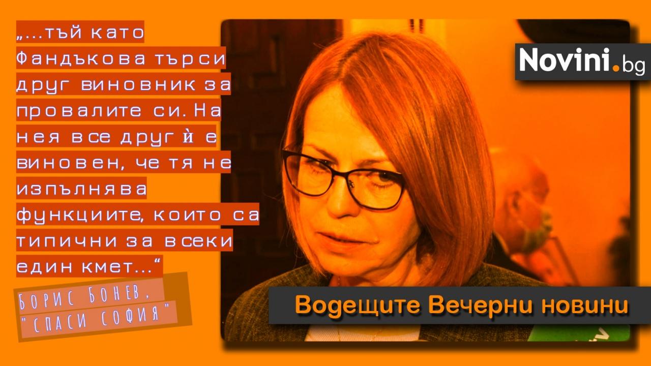 Водещите новини! Поискаха оставката на Фандъкова (и още…)