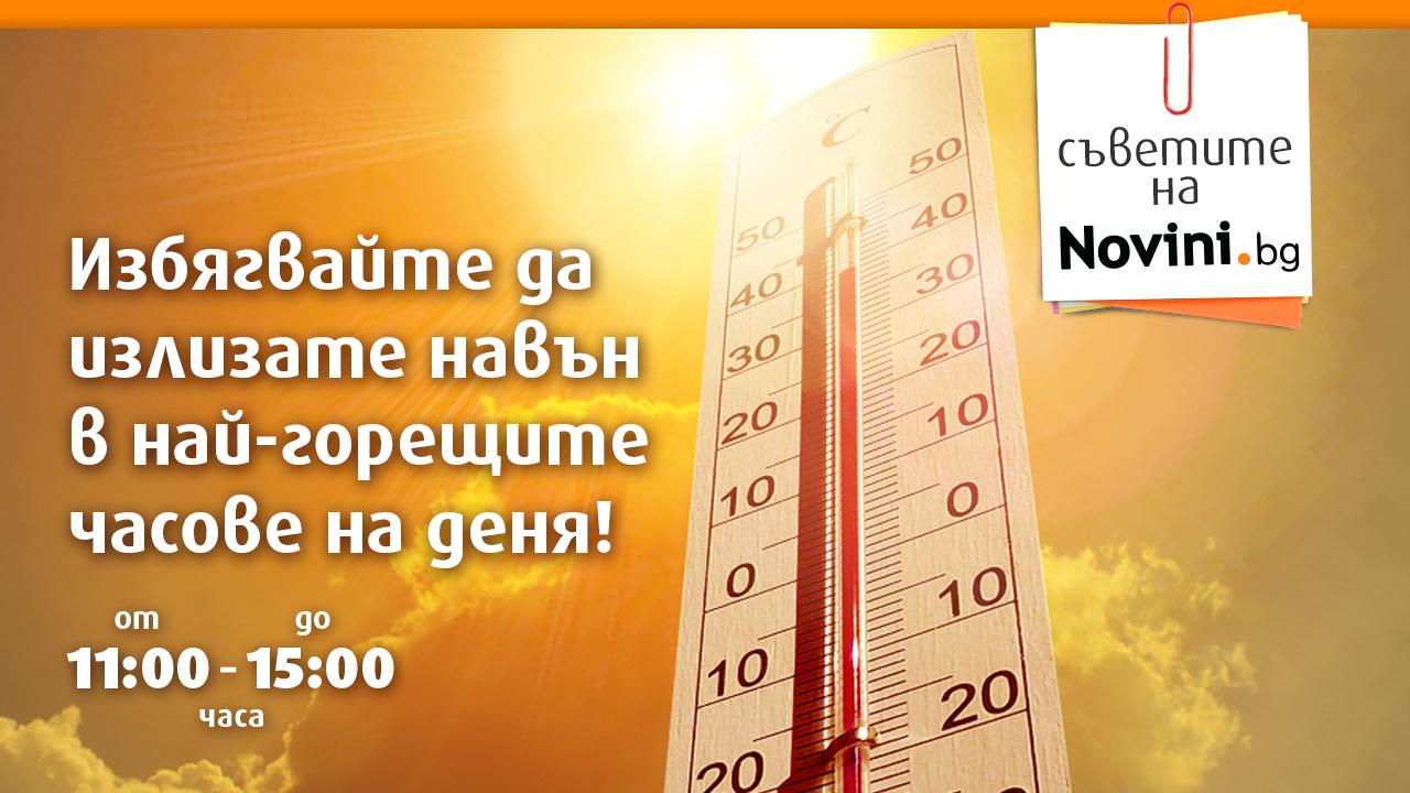 Оранжев код за високи температури до 40 градуса в 16 области на страната за утре