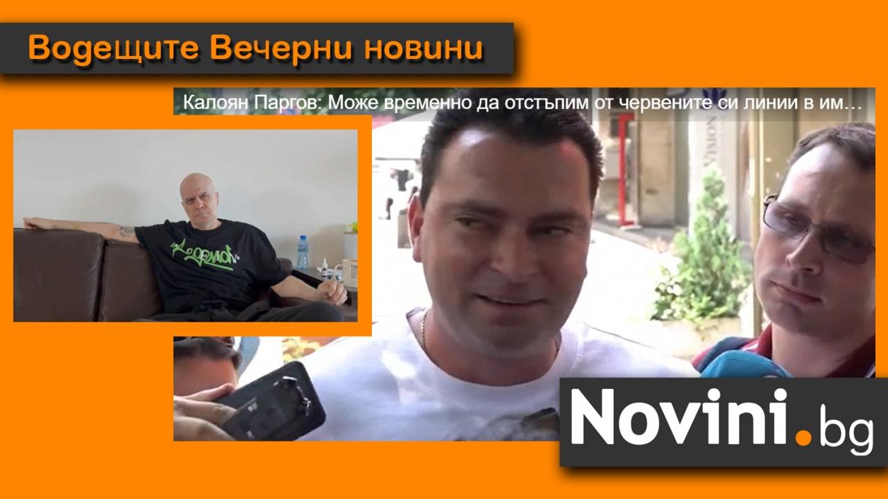"""Водещите новини! Евродепутат: """"Ако БСП подкрепи кабинета, това ще е показна екзекуция"""""""