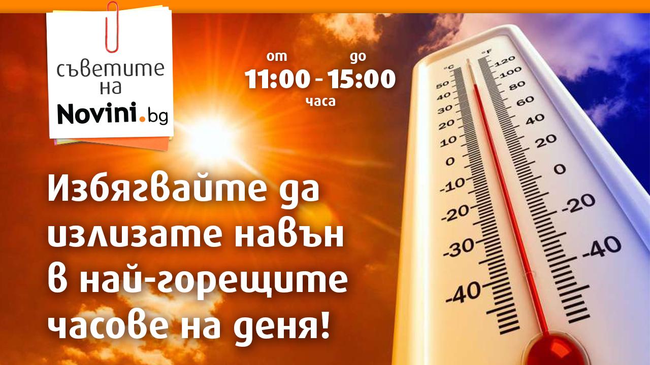 Утре отново ще бъде горещо, температурите до 40° на места