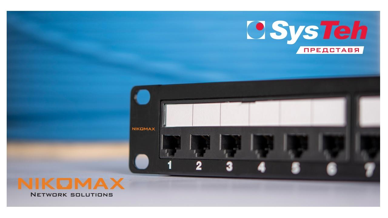 NIKOMAX с нов модел неекраниран пач панел Cat. 6а – безкомпромисно качество и достъпност
