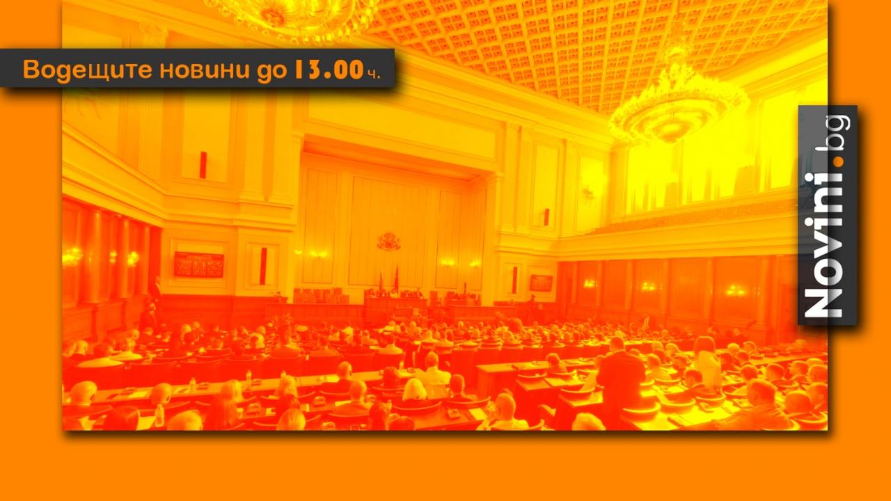 """Водещите новини! Тънки сметки и """"аритметика"""" в парламента"""