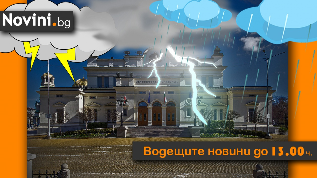 Водещите новини! Жълт код за валежи, гръмотевици и политическа немощ