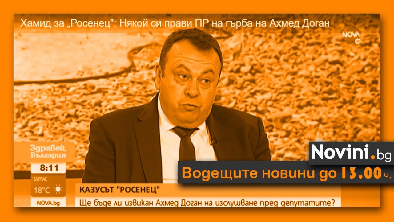 """Водещите новини! Хамид² заподозря, че """"Някой си прави ПР на гърба на Ахмед Доган""""; имаме дата за избори"""