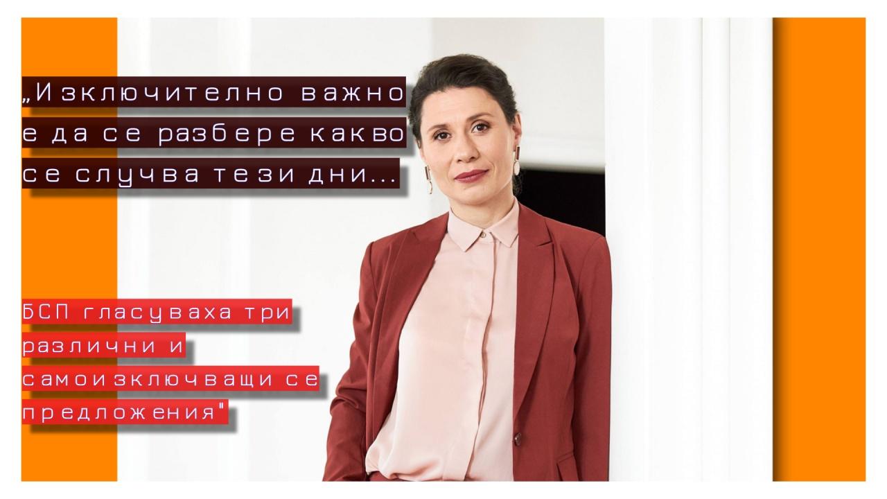 Депутат от ДБ: БСП гласуваха три различни и самоизключващи се предложения