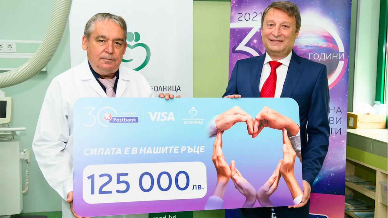 """Пощенска банка и Visa реализираха социално отговорната кампания """"Силата е в нашите ръце"""""""
