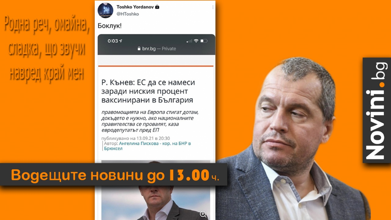 """Водещите новини! Тошко нарича """"боклук"""" евродепутат заради ваксините, иначе ИТН """"не са антиваксъри""""…"""