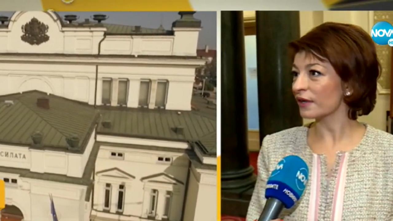 Атанасова: Този парламент е тежка щета върху българския парламентаризъм