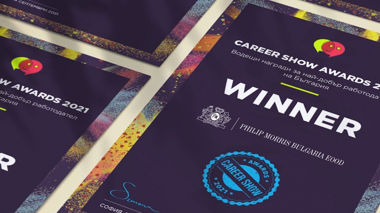 Филип Морис България е най-добър работодател според годишните награди Career Show 2021 г.