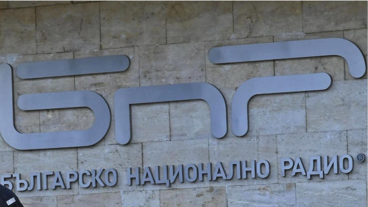 Петима кандидати за нов генерален директор на БНР