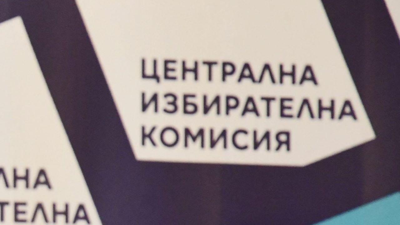 Регистрацията на партии и коалиции за вота 2 в 1 започва на 21 септември