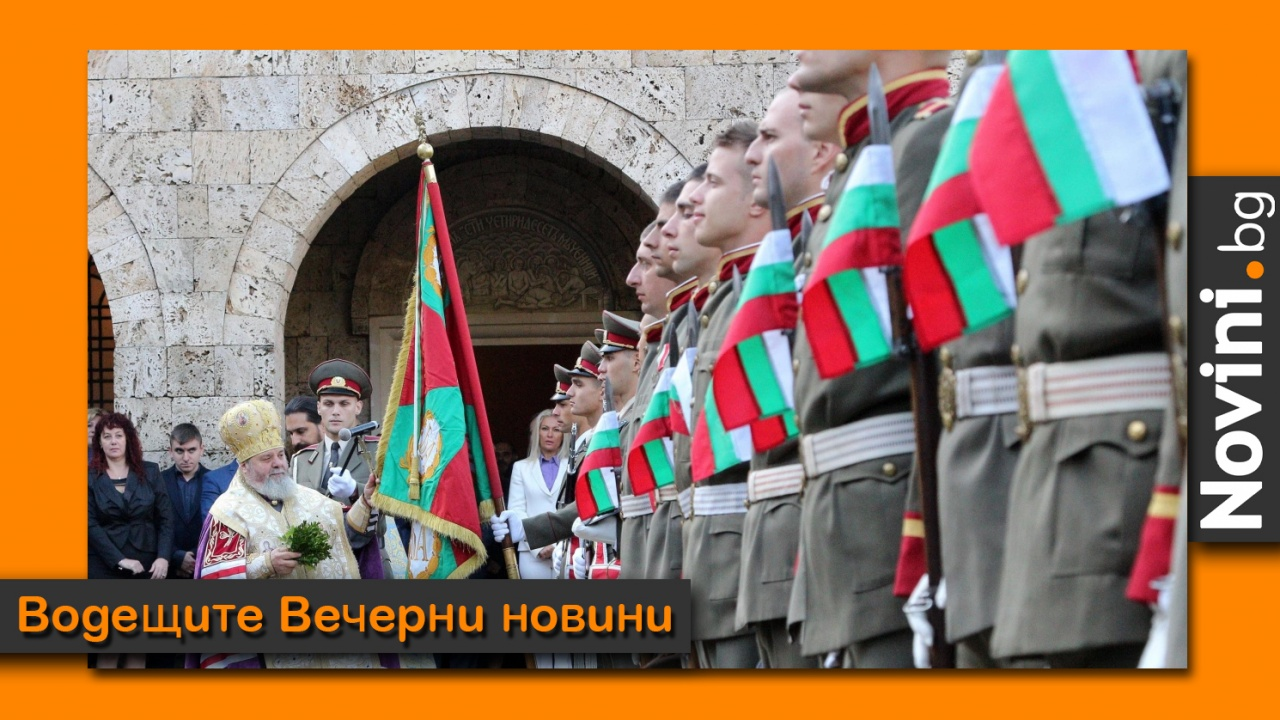 Водещите новини! България чества 113 години Независимост
