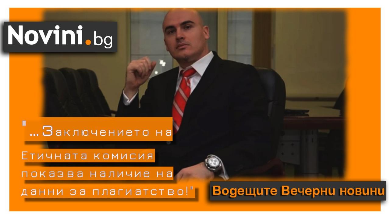 Водещите новини! Етичната комисия отсъди: Петър Илиев е плагиат (и още…)